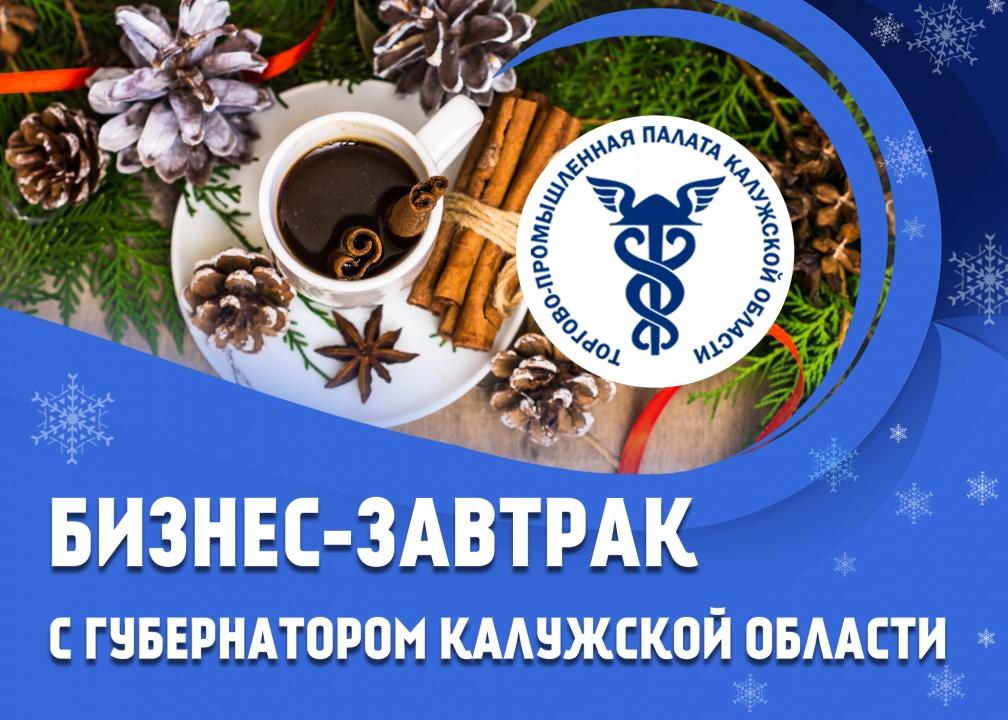 В ТПП КО состоится первая в этом году встреча губернатора Анатолия Артамонова с предпринимателями региона