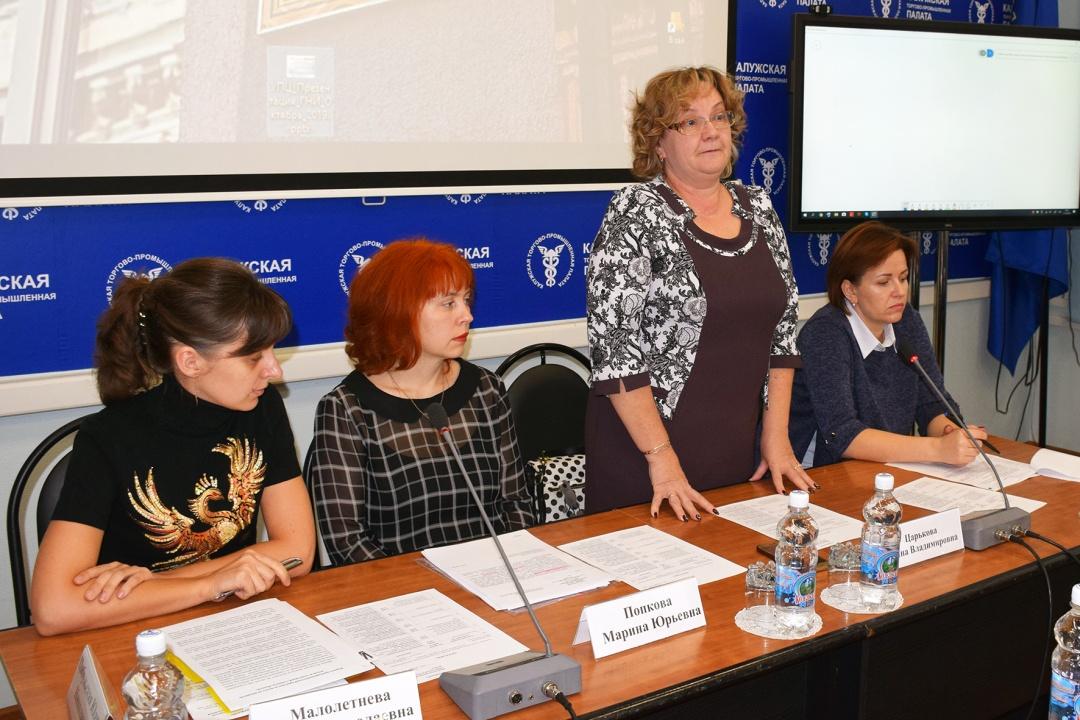 17 октября в бизнес-центре ТПП КО прошел семинар для налогоплательщиков