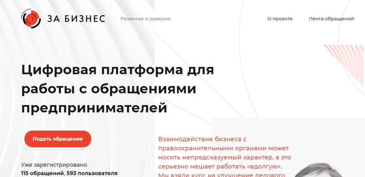 В России заработала цифровая платформа «За бизнес»