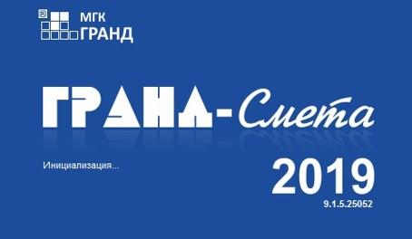 В ТПП КО прошел XXVI Всероссийский семинар «ГРАНД-Смета 2019»