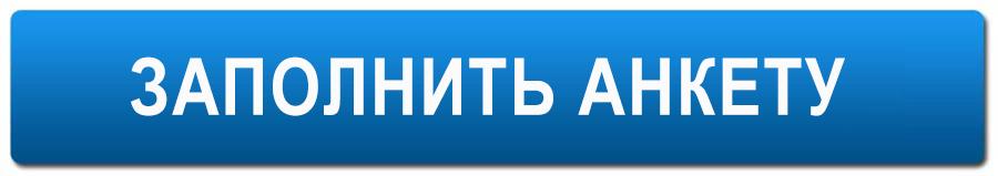 заполнить анкету_КНОПКА.jpg