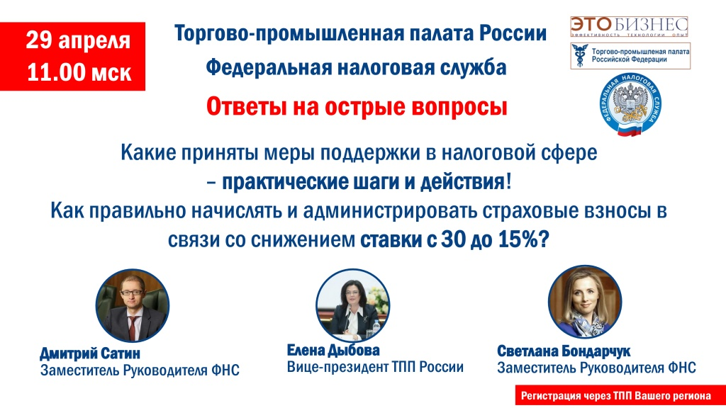 Видеоконференция ТПП РФ с ФНС (1).jpg